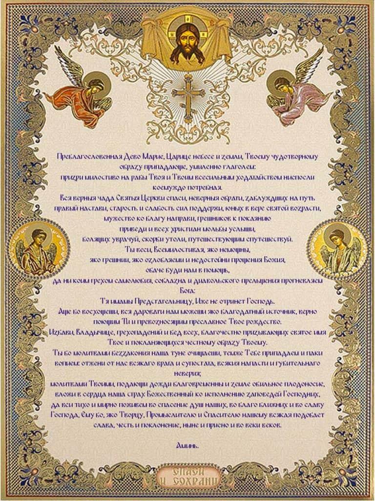 Скачать молитву вторую на Рождество Пресвятой Богородицы