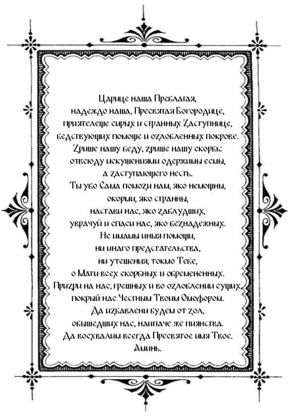 Распечатать молитву вторую перед иконой «Неупиваемая чаша»