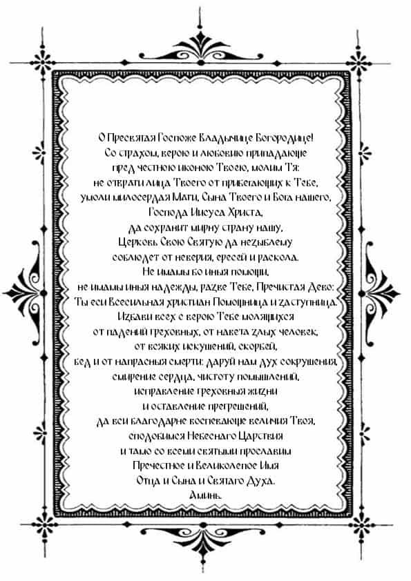 Распечатать молитву вторую Пресвятой Богородице «Казанской»