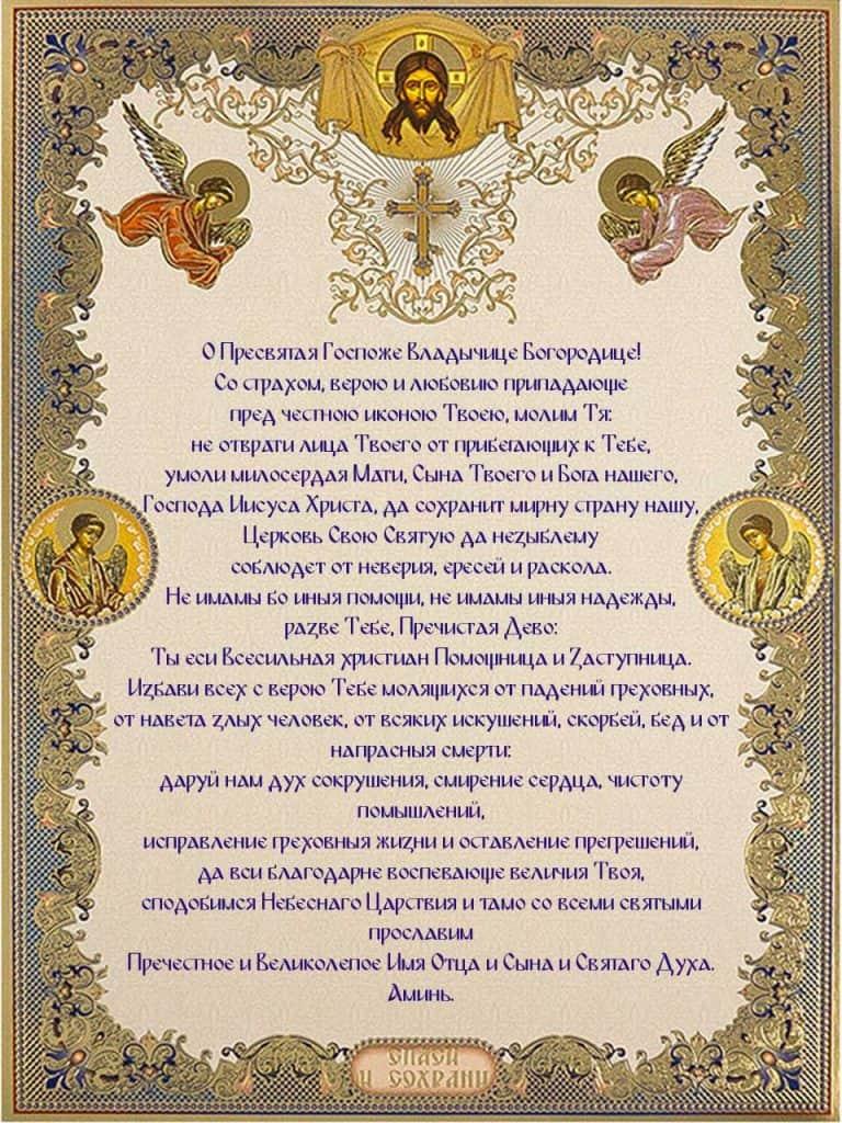 Скачать молитву вторую Пресвятой Богородице «Казанской»