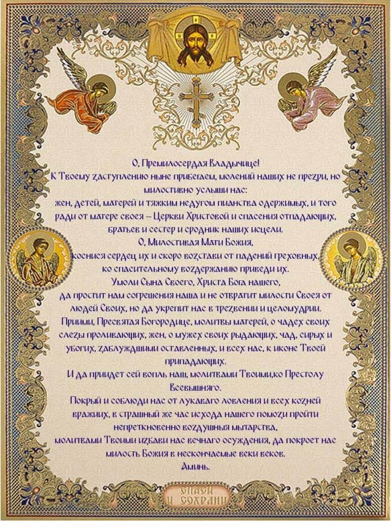 Скачать молитву перед иконой Божией Матери «Неупиваемая чаша»