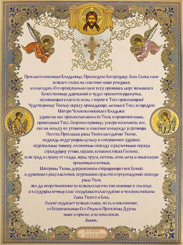 Скачать бесплатно молитву Богородице об исцелении в тяжелых болезнях