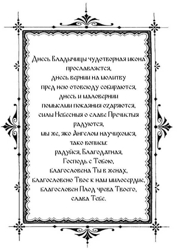 Распечатать Стихиру по 50-м псалме, глас 6