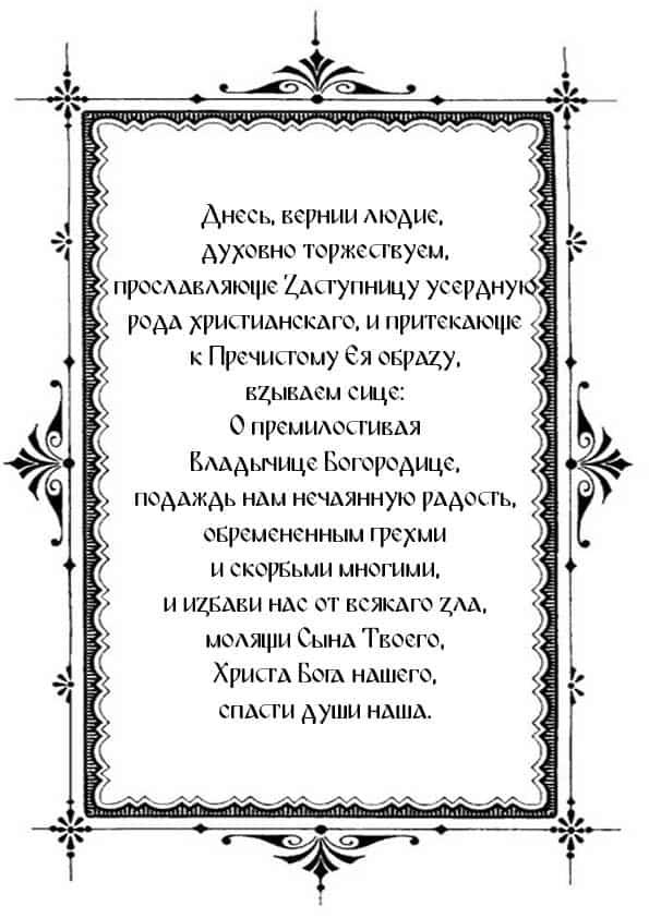 Распечатать Тропарь, глас 4
