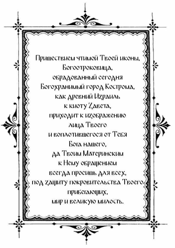 Распечатать Тропарь Пресвятой Богородице пред иконой Ея «Феодоровской», глас 4