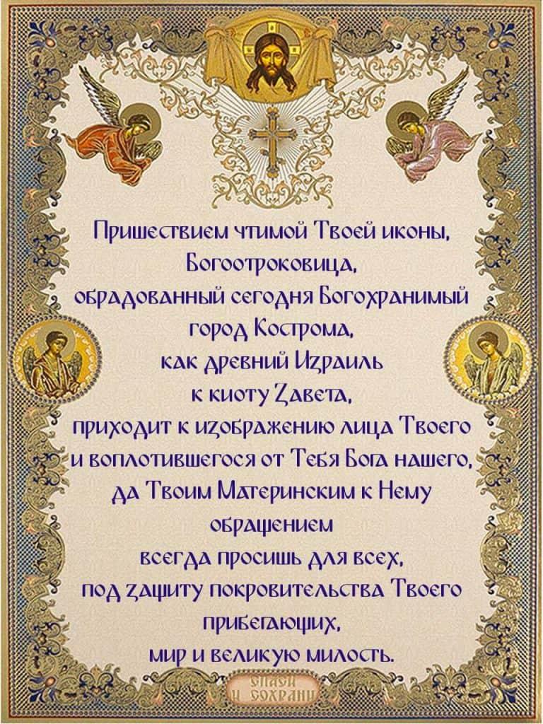 Скачать на телефон Тропарь Пресвятой Богородице пред иконой Ея «Феодоровской», глас 4