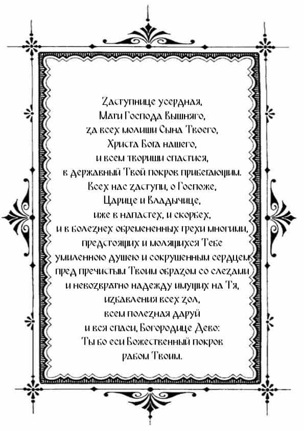 Распечатать Тропарь Пресвятой Богородице «Казанской», глас 4