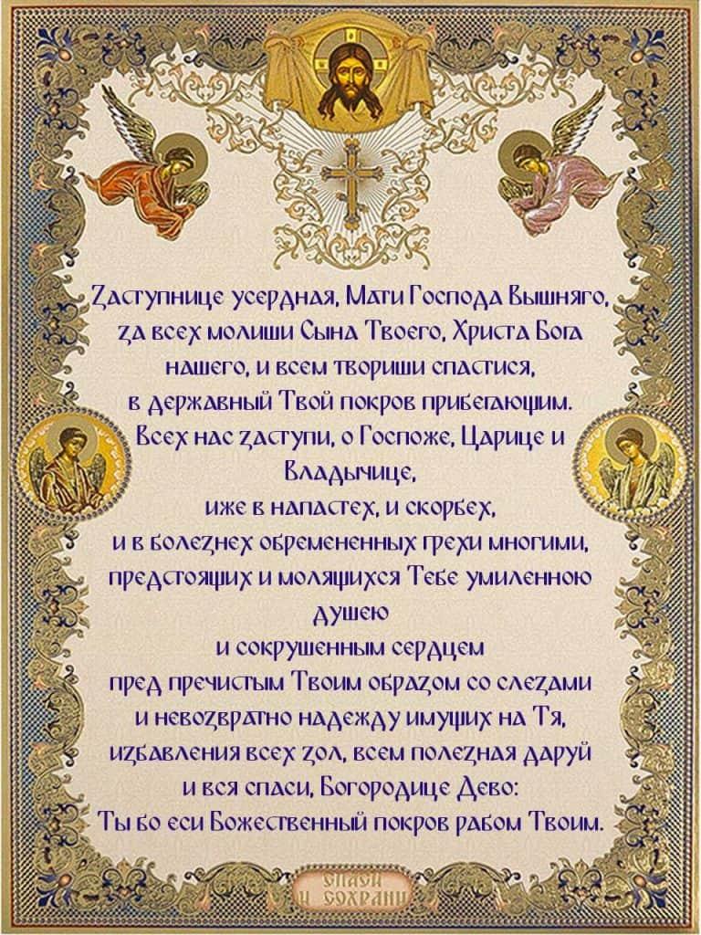 Скачать Тропарь Пресвятой Богородице пред иконой Ея «Казанской», глас 4