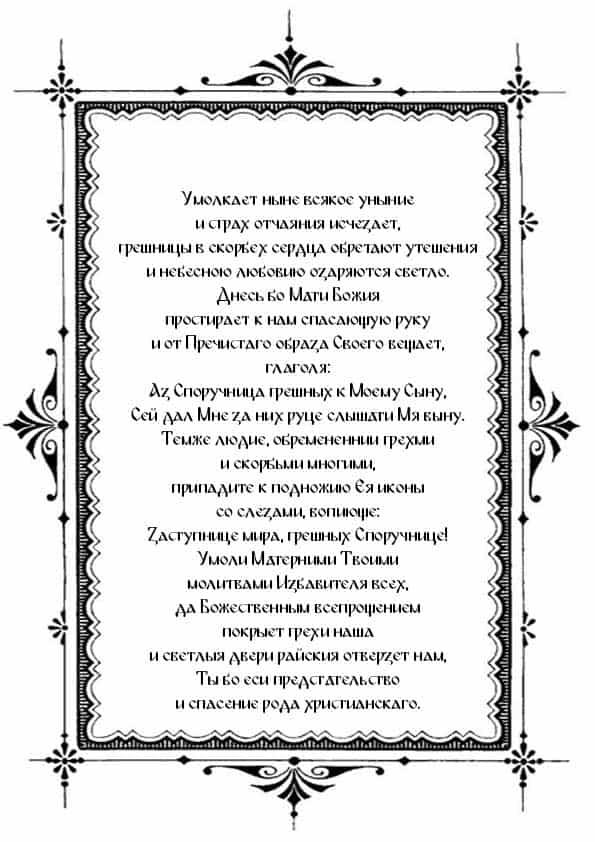 Распечатать Тропарь Пресвятой Богородице пред иконой Ея «Споручница грешных», глас 4