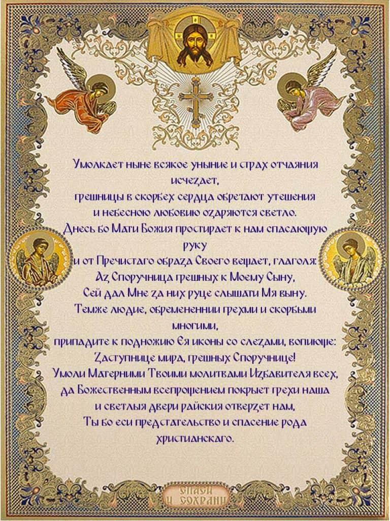 Скачать Тропарь Пресвятой Богородице пред иконой Ея «Споручница грешных», глас 4