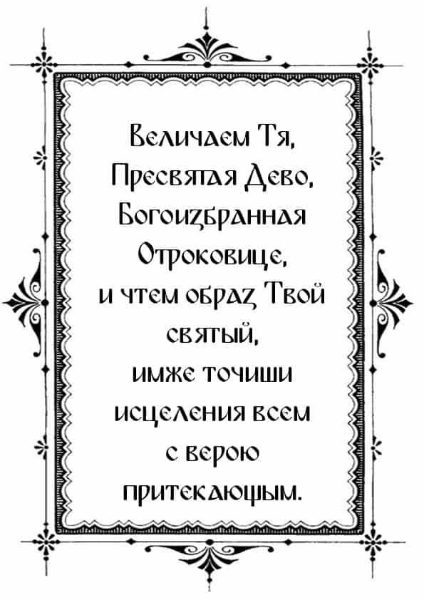 Распечатать Величание Пресвятой Богородице пред иконой Ея «Казанской»