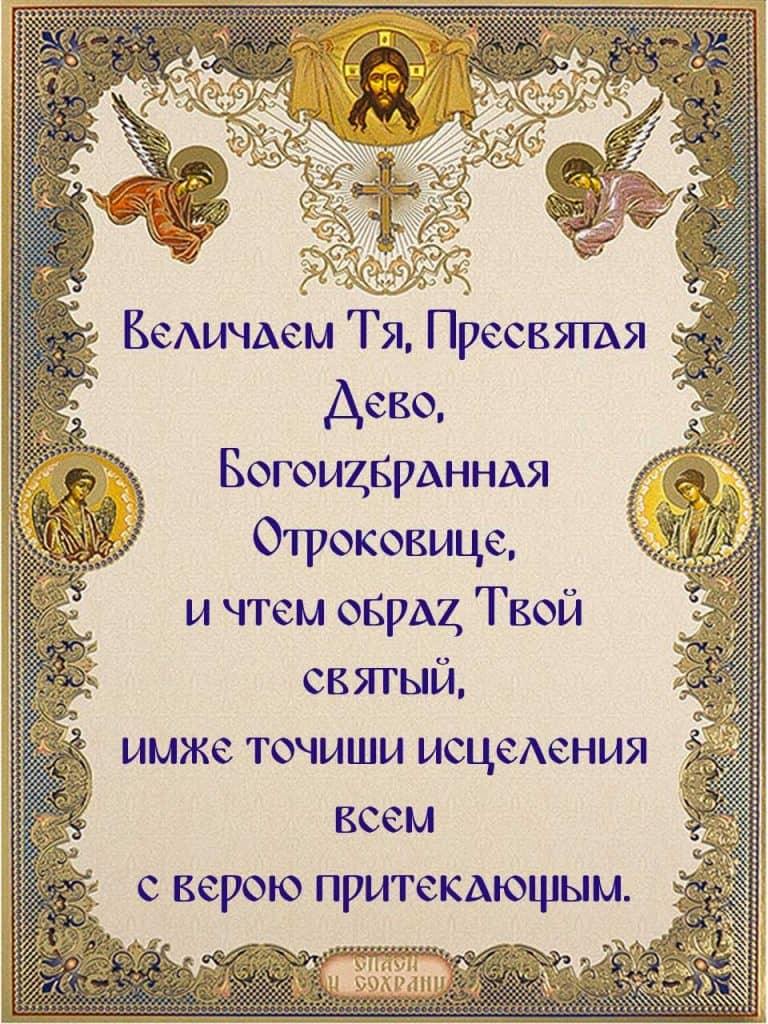 Скачать Величание Пресвятой Богородице пред иконой Ея «Казанской»