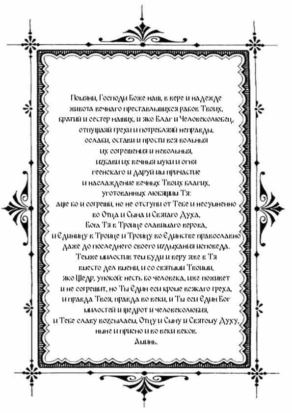 Распечатать молитву Псалтирь по умершим по сороковой день