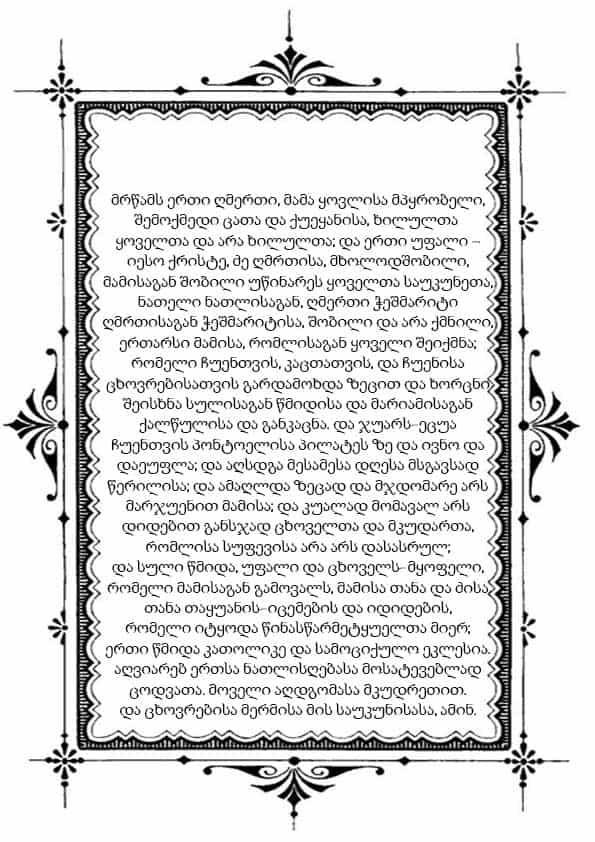Распечатать Символ веры на грузинском языке