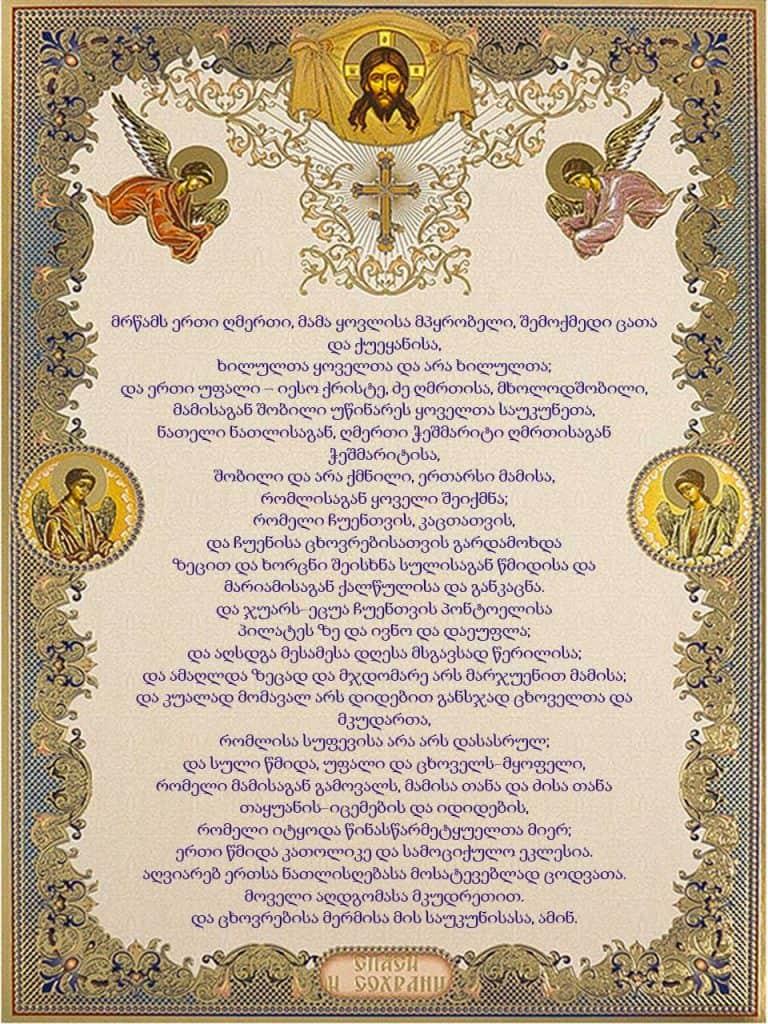 Скачать молитву Символ веры на грузинском языке в памяти телефона