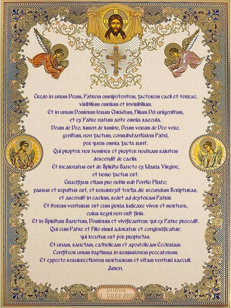 """Скачать в памяти телефона молитву """"Символ веры"""" на латинском языке"""