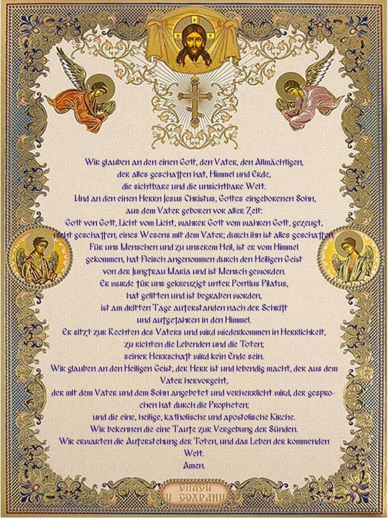 Скачать молитву Символ веры на немецком языке в памяти телефона