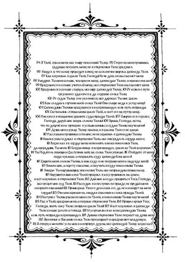 Распечатать середину Псалма 118