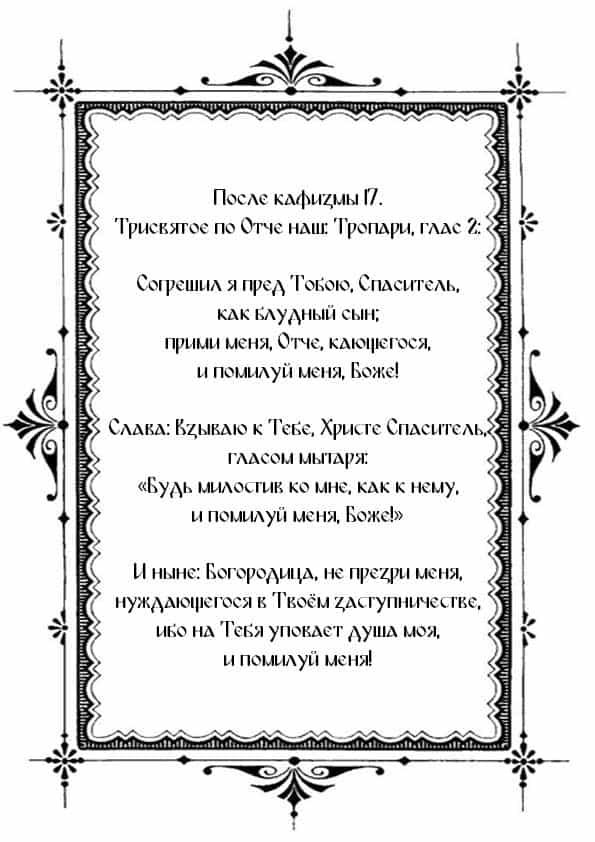 Распечатать Тропари, глас 2 после кафизмы 17