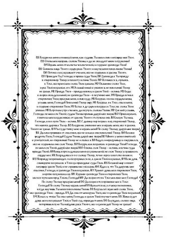 Распечатать Слава после середины Псалма 118