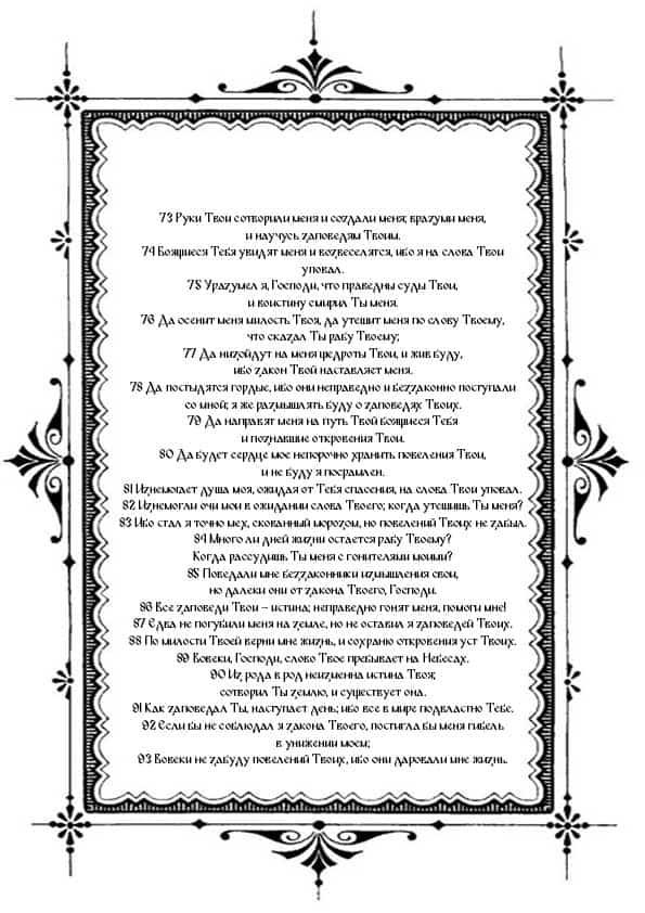 Распечатать Псалом 118 Слава