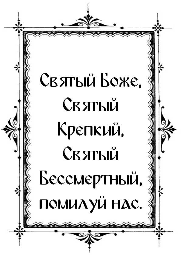 Распечатать ангельскую песнь Пресвятой Троице
