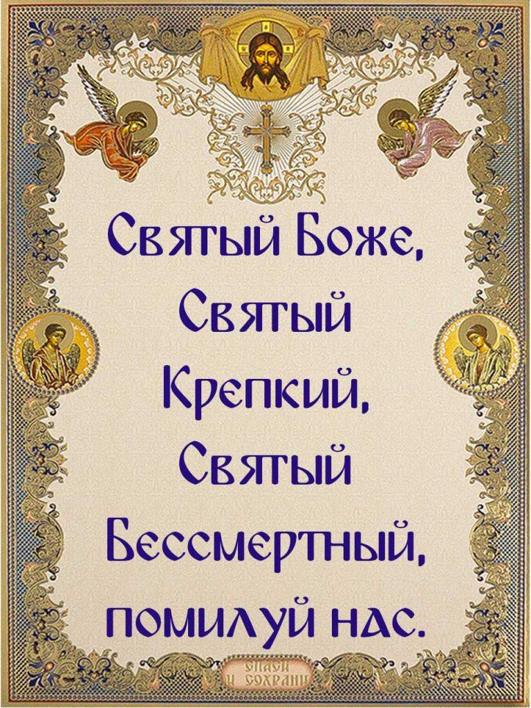Скачать на телефон ангельскую песнь Пресвятой Троице