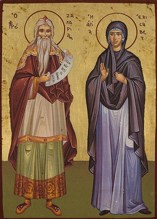 Пророку Захарии и праведной Елисавете, родителям Иоанна Предтечи