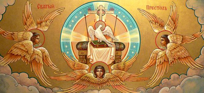Читать молитву Святому Духу