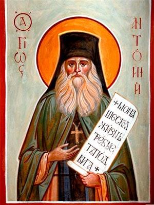 Полная версия молитвы святого преподобного Антония Оптинского читать на русском языке