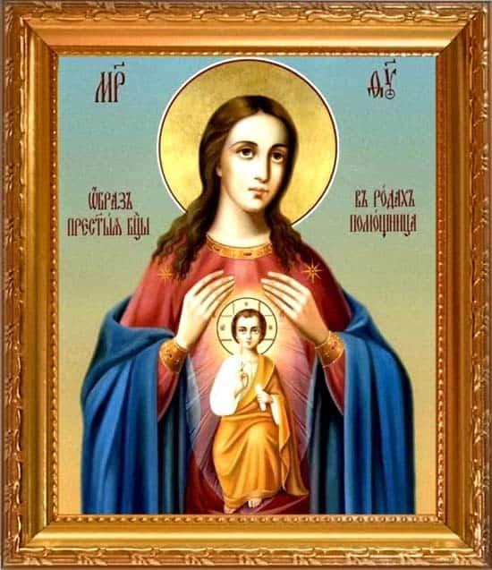 Молитва Пресвятой Богородице перед иконой «Помощница в родах» - читать онлайн