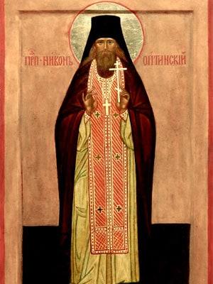 Православная молитва преподобного Никона Оптинского исповедника