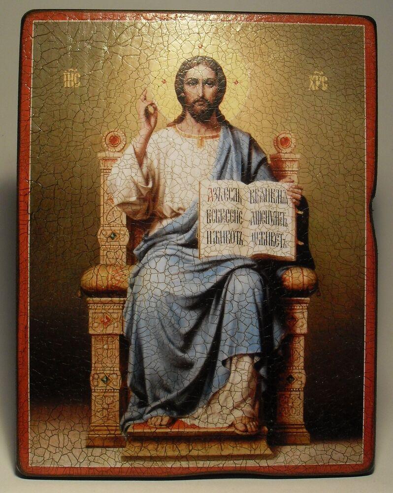 Молитва Господу нашему Иисусу Христу на русском языке читать онлайн