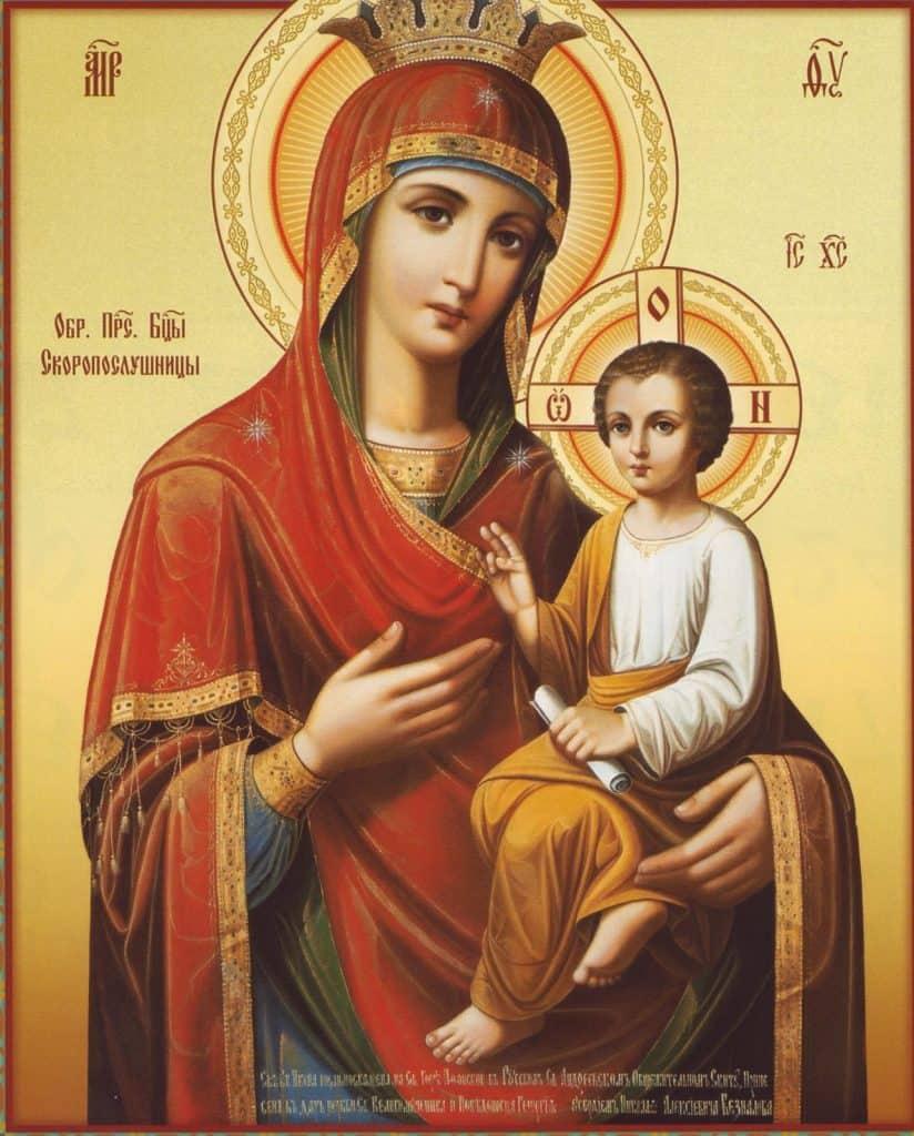 Молитва Богородице перед иконой «Скоропослушница»