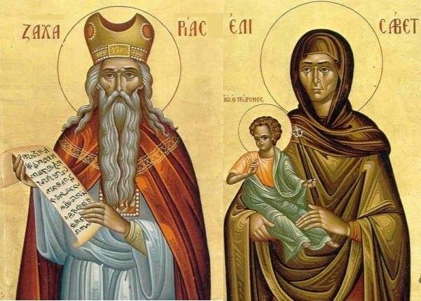 Текст молитвы святым Елисавете и Захарию