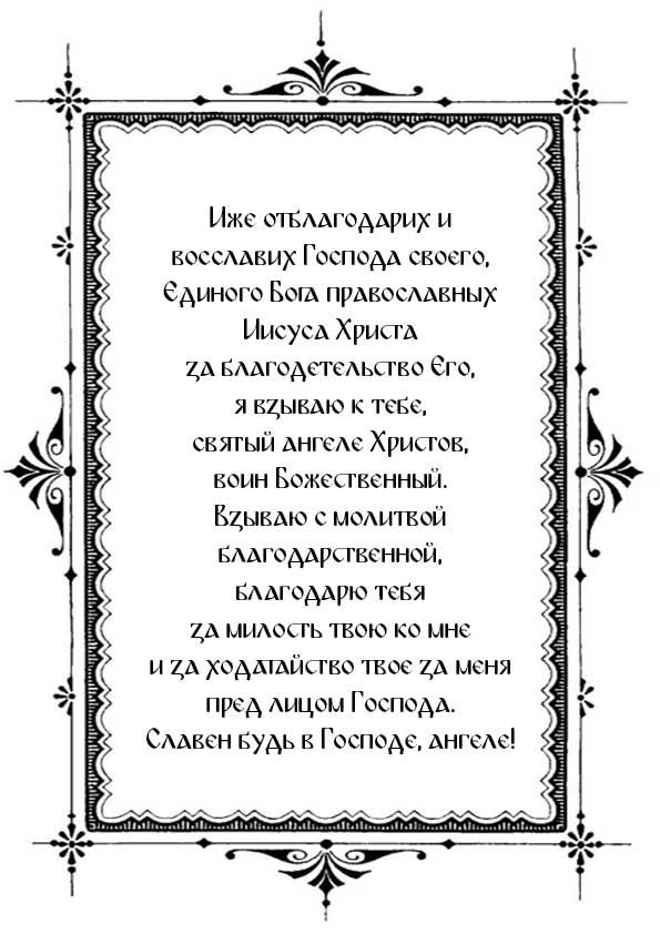 Распечатать благодарственную молитву Ангелу Хранителю