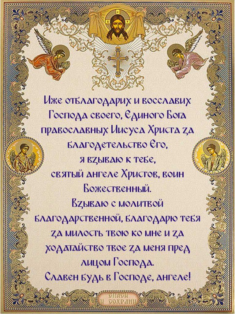Скачать на телефон благодарственную молитву Ангелу Хранителю
