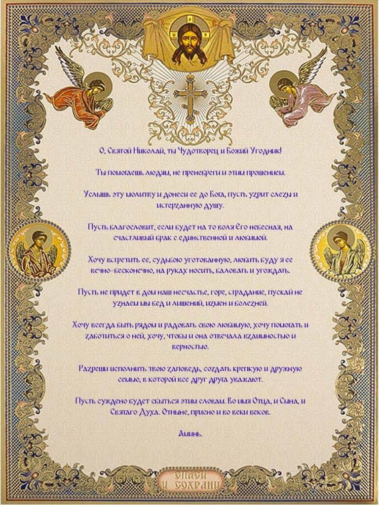 Читать молитву святителю Николаю Чудотворцу скачать