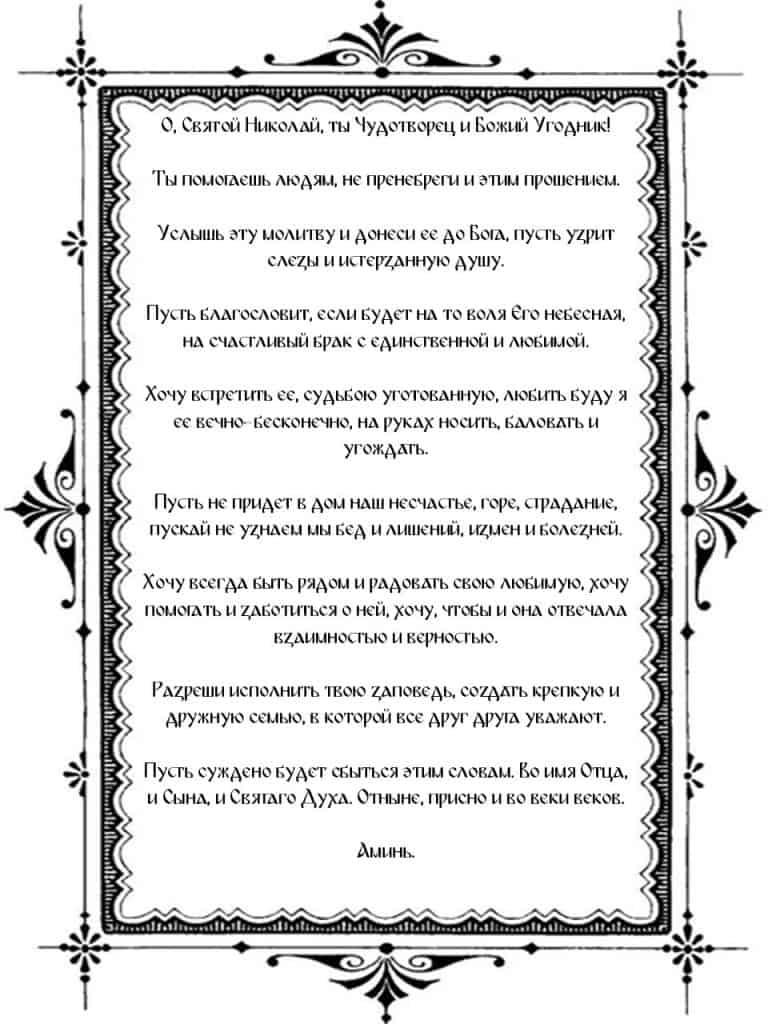Читать молитву святителю Николаю Чудотворцу распечатать