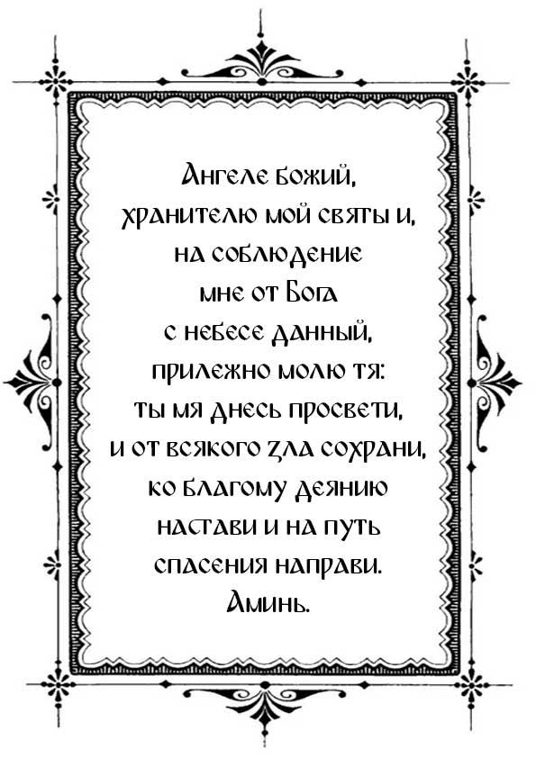 Распечатать краткую молитву Ангелу Хранителю на каждый день