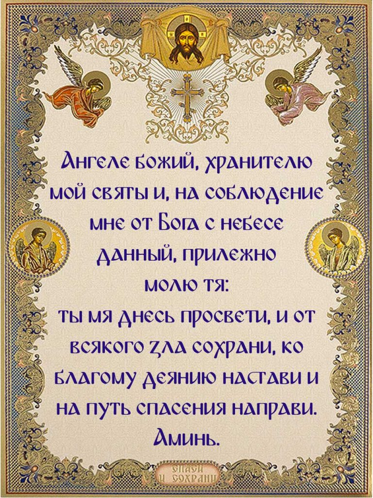Скачать на телефон краткую молитву Ангелу Хранителю на каждый день