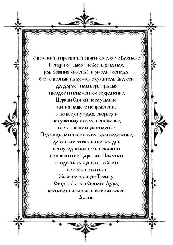 Распечатать краткую молитву Василию Великому