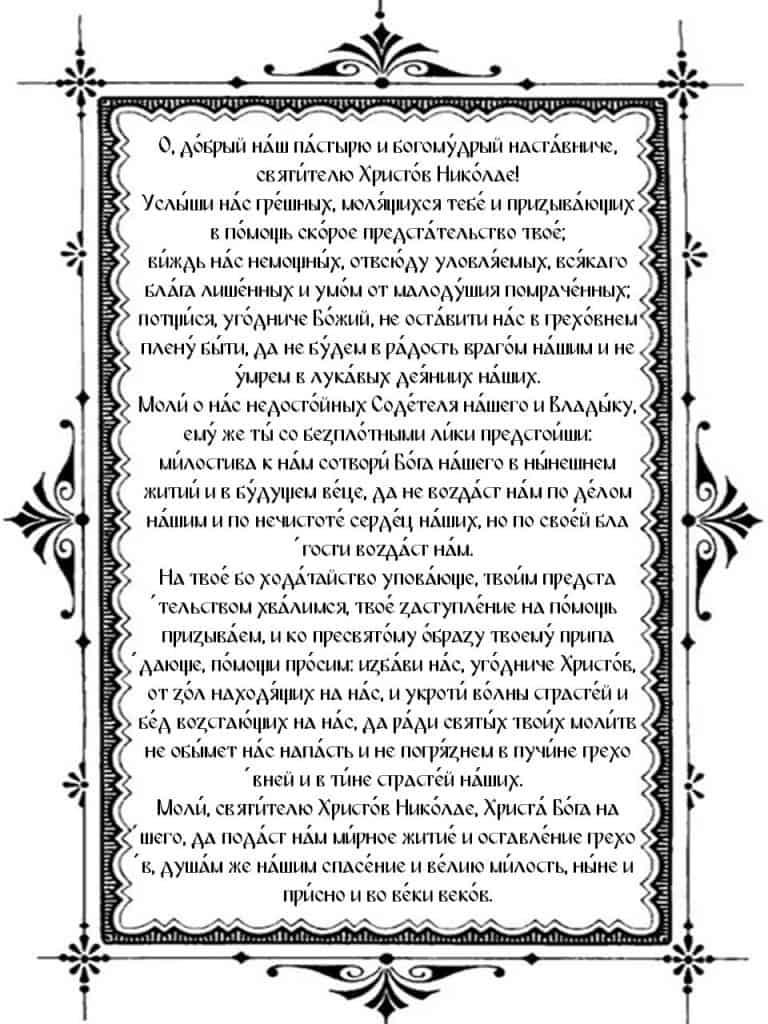Молебен Святителю Николаю Угоднику для роженицы распечатать