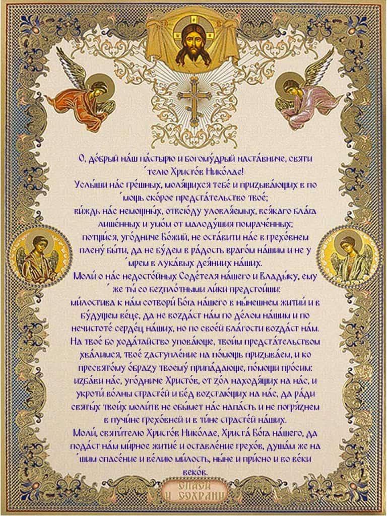 Молебен Святителю Николаю Угоднику для роженицы скачать