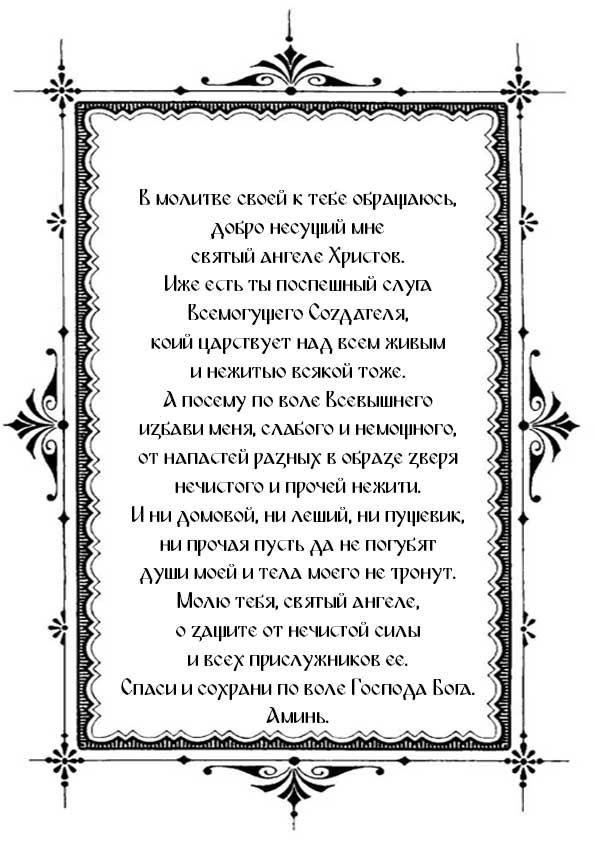 Распечатать благодарственную молитву Ангелу Хранителю от порчи, нечисти, колдовства