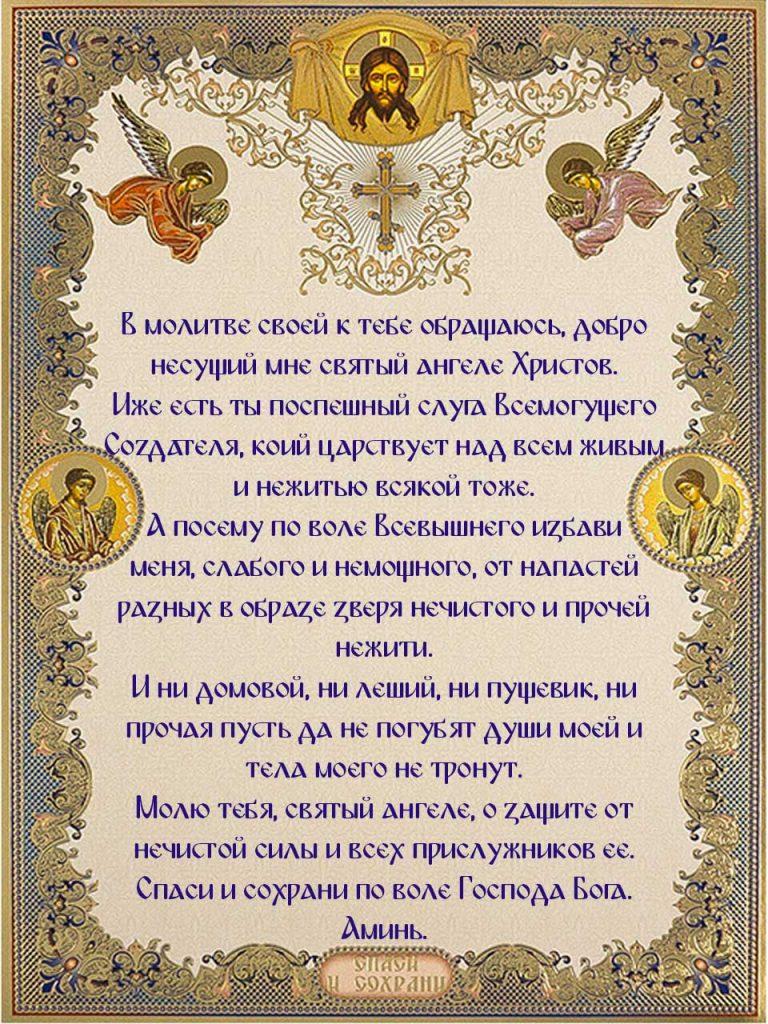 Скачать на телефон благодарственную молитву Ангелу Хранителю от порчи, нечисти, колдовства