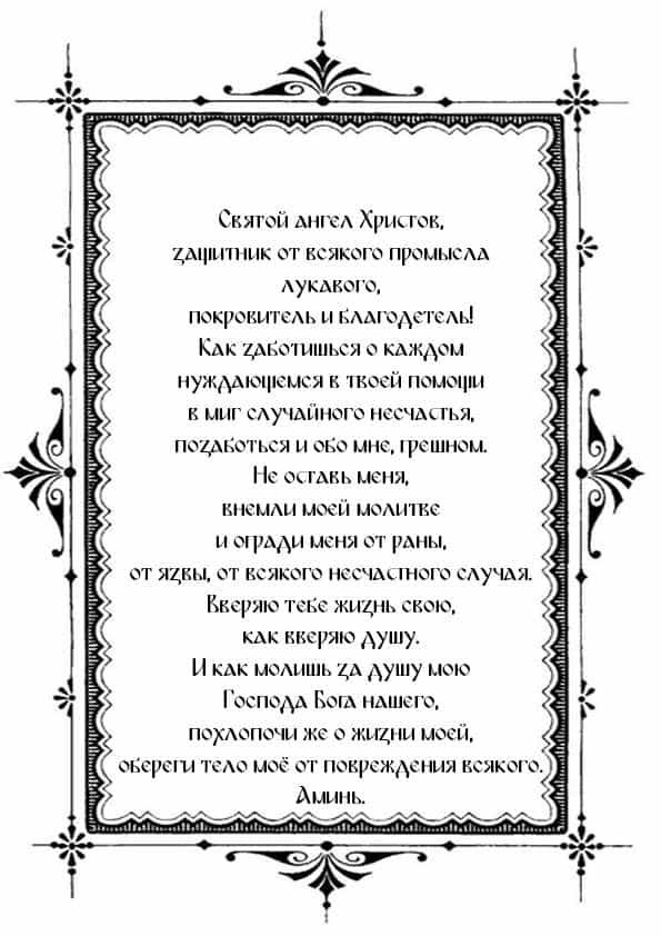 Распечатать молитву Ангелу-Хранителю