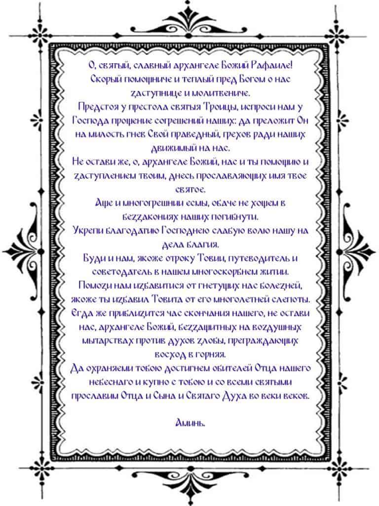 Молитва Архангелу Рафаилу очень сильная защита распечатать