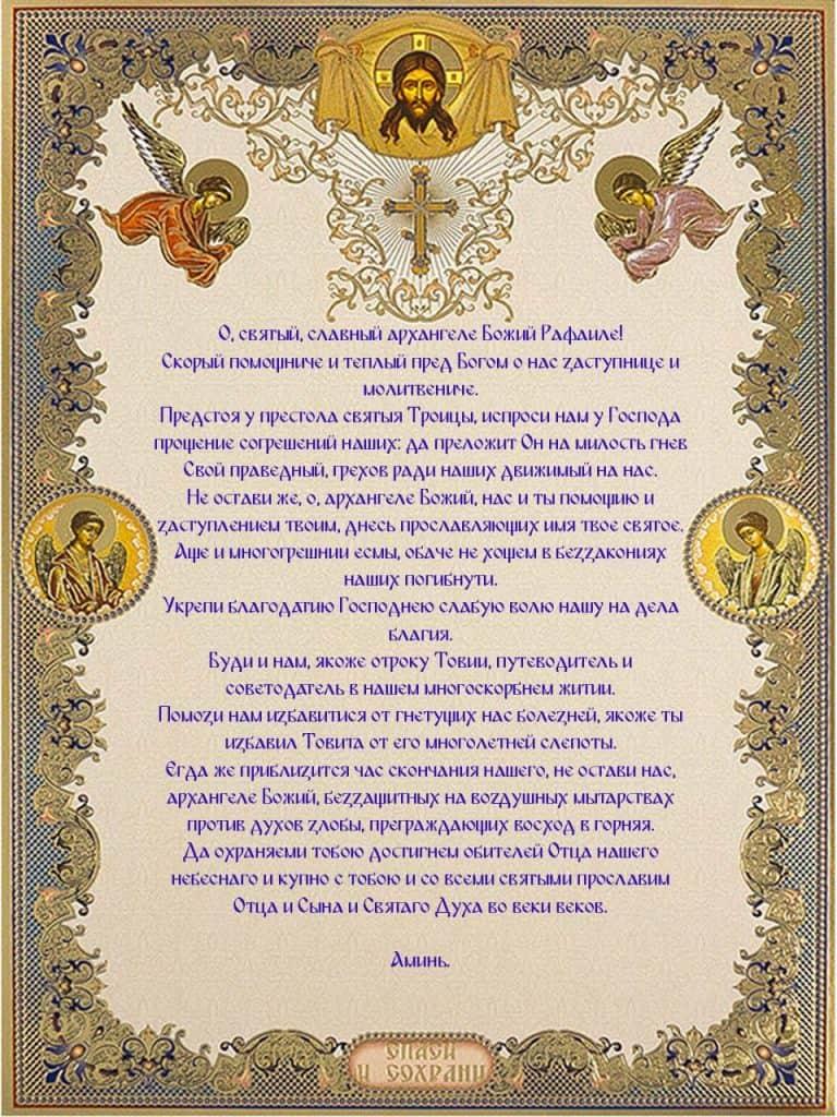 Молитва Архангелу Рафаилу очень сильная защита скачать