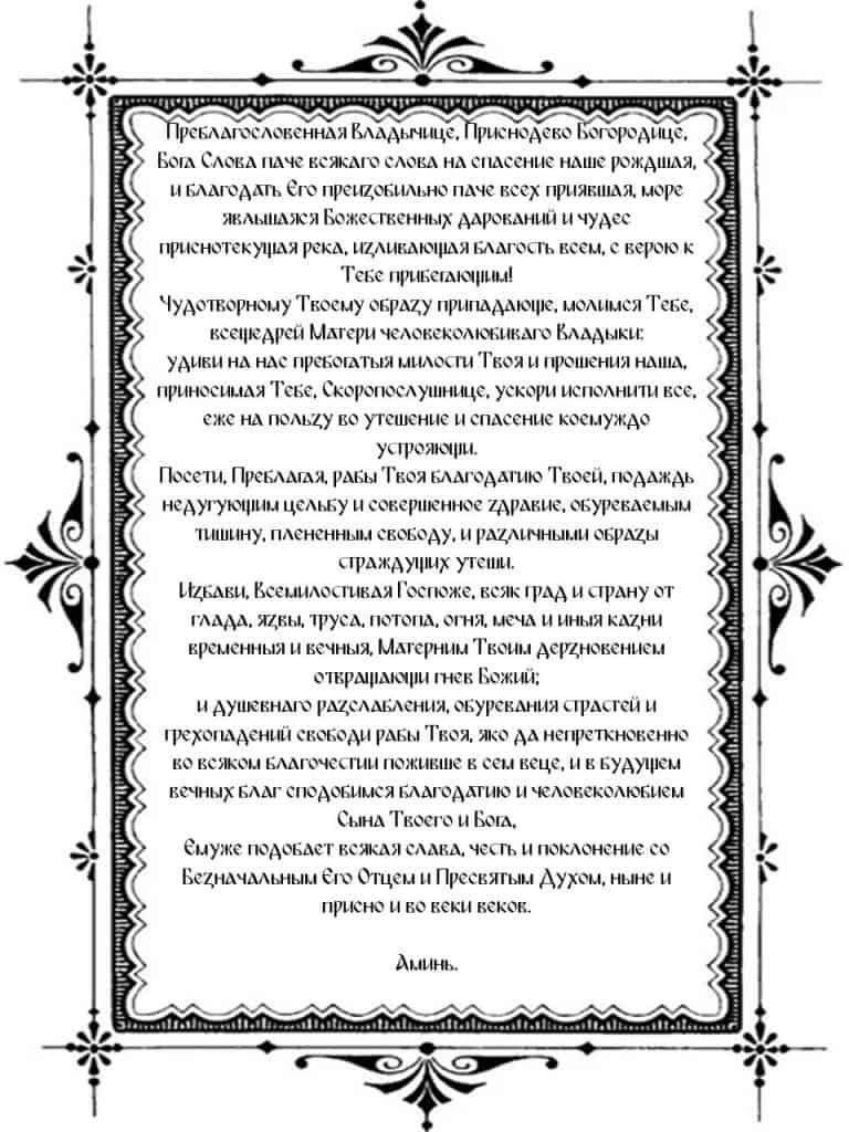 Молитва Богородице перед иконой «Скоропослушница» распечатать